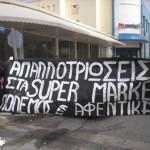 [Grécia] Expropriações em supermercados, guerra a patronal