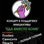 [Bielorússia] Minsk: Polícia invade evento anarquista e prende aproximadamente 125 pessoas