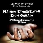 [Grécia] Suicídio público em frente ao Parlamento
