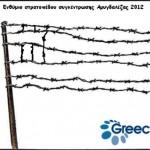 Foi aberto o primeiro campo de concentração para imigrantes na Grécia