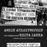 """[Grécia] Ato """"moto-solidária"""" ao anarquista Kostas Sakkas reúne mais de mil pessoas"""