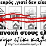 [Grécia] Tolerância zero para os fiscais. Transporte público gratuito para todos