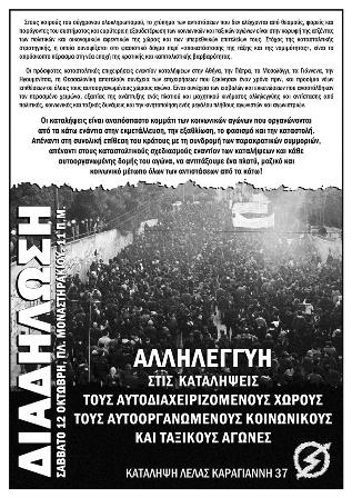 Cartaz da okupa Lelas Karagianni com motivo da manifestação de 12 de outubro em solidariedade com as okupas, e os espaços auto-organizados e as lutas sociais e de classe auto-organizadas.