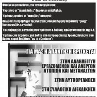 [Grécia] 1.5 milhões de desempregados. Quem é o culpado?