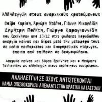 [Grécia] Atenas: Fim da greve de fome e sede dos 7 prisioneiros anarquistas em Koridallos