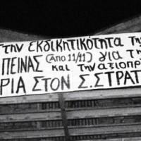 [Grécia] Atenas: Iniciativa anarquista em solidariedade com Spyros Stratoulis, preso em greve de fome desde 11 de novembro