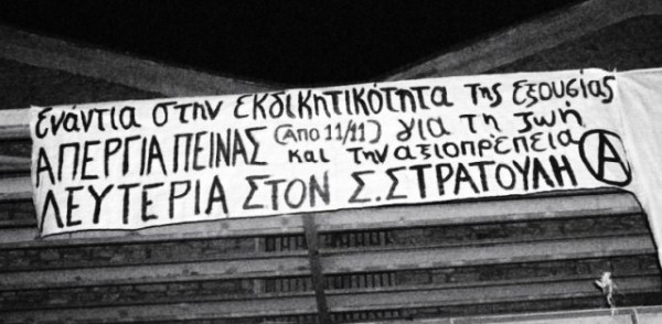 banner-in-the-town-of-agrinio