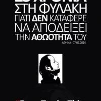 """[Grécia] """"Acontece a um anarquista"""""""