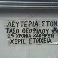 """[Grécia] Alguns exemplos de """"justiça"""" em conexão com a condenação de uma pessoa a 25 anos de prisão por sua ideologia"""