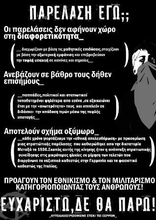 grecia-desfiles-nao-obrigado-1.jpg