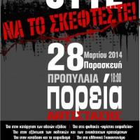 """[Grécia] Manifestações contra a criação de prisões de """"condições de detenção especiais"""""""