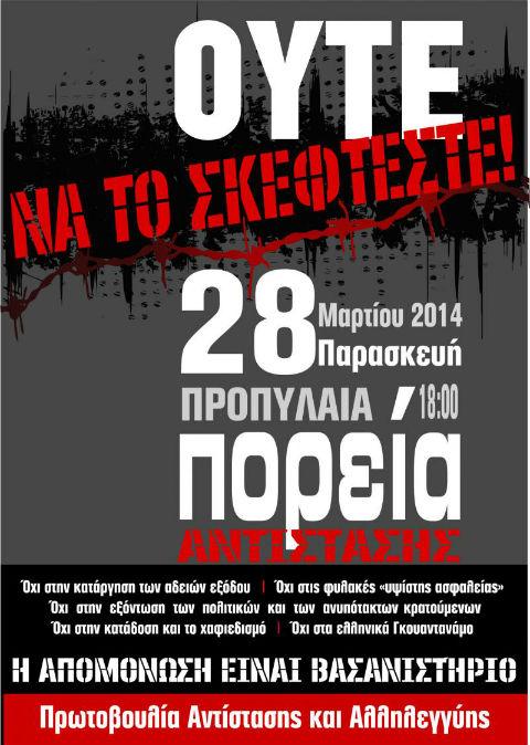 grecia-manifestacoes-contra-a-cr-1.jpg