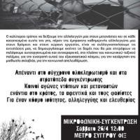 [Grécia] Concentração contra os campos de reclusão para imigrantes