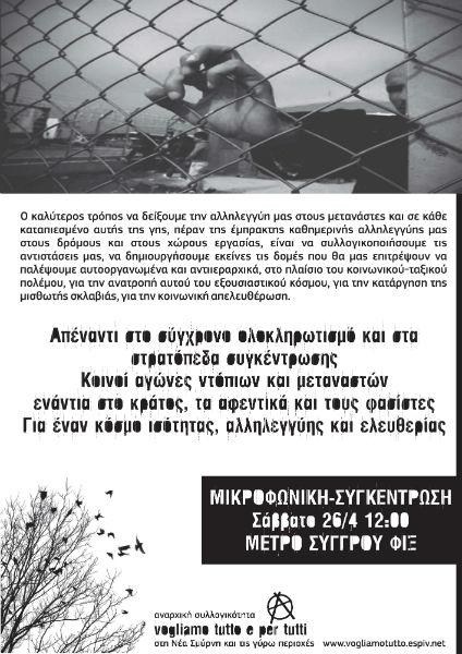 grecia-concentracao-contra-os-ca-2.jpg
