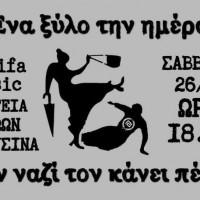 [Grécia] Fascistas não passarão! Nem em Eleusina ou em qualquer outro lugar