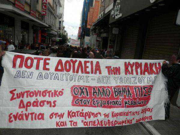 grecia-manifestacao-no-distrito-1.jpg