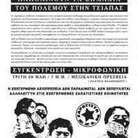 [Grécia] Atenas, 20 de maio: Manifestação na Embaixada do México contra os ataques de paramilitares nas comunidades zapatistas
