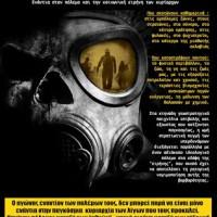 [Grécia] Contra as armas químicas de suas guerras e os petróleos de sua paz