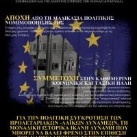 [Grécia] Guerra contra a guerra da União Europeia