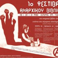 [Grécia] Patras, 29 a 31 maio de 2014: 1ª Feira do Livro Anarquista