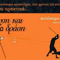 [Grécia] Várias ações antifascistas em Ioánnina