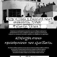"""[Grécia] Greve de fome de milhares de presos contra as """"prisões de segurança máxima"""""""