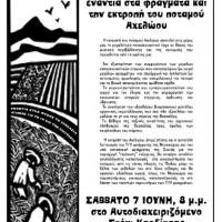[Grécia] Karditsa: evento contra o desvio do rio Aqueloo
