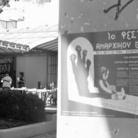 [Grécia] Primeira Feira do Livro Anarquista: Os livros anarquistas são armas contra o totalitarismo moderno