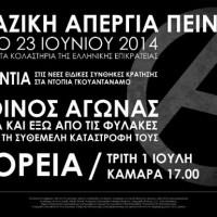 """[Grécia] Tessalônica, 1 de julho de 2014: Manifestação contra as """"prisões de segurança máxima"""""""