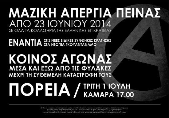 grecia-tessalonica-1-de-julho-de-1
