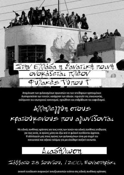 na-grecia-a-pena-de-morte-se-cha-1