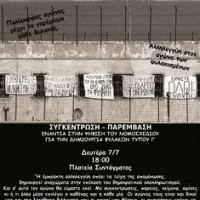 [Grécia] Atenas, 7 de julho: Manifestação contra a criação do Guantánamo grego