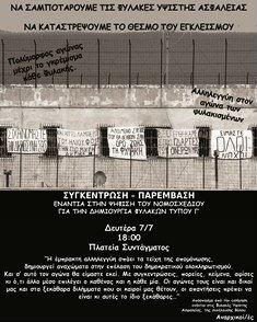 grecia-atenas-7-de-julho-manifes-1