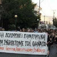 [Grécia] Informações sobre a marcha de resistência e dignidade de 28 de julho