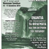 [Grécia] Reunião Autônoma de Luta no rio Aqueloo pelo sétimo ano consecutivo