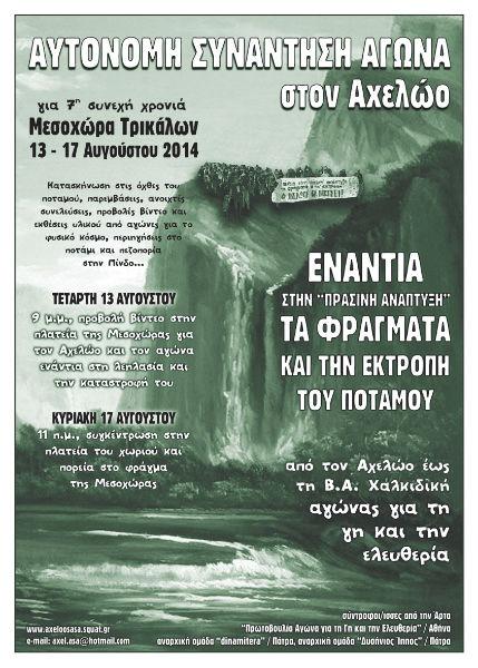 grecia-reuniao-autonoma-de-luta-1