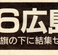 """[Japão] Convite para o """"6 de Agosto"""" - Encontro Anarquista em 2015 em Hiroshima"""