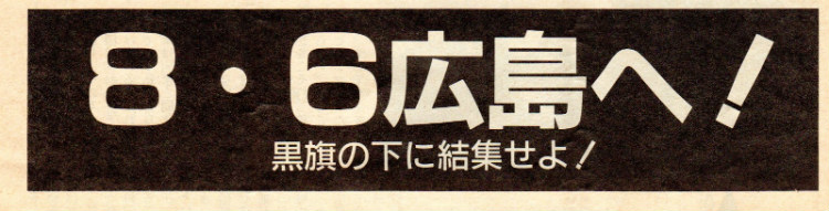 japao-convite-para-o-6-de-agosto-1