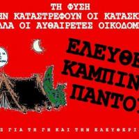 Operações policiais contra o camping livre por toda a Grécia