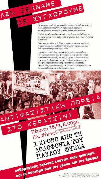 grecia-atenas-18-de-setembro-de-1