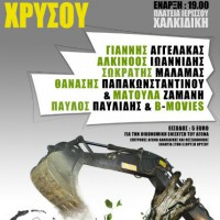 [Grécia] Calcídica: Concerto contra a mineração de ouro