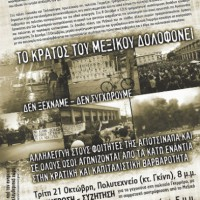 [Grécia] Atenas: Mobilizações em solidariedade com os lutadores de Ayotzinapa