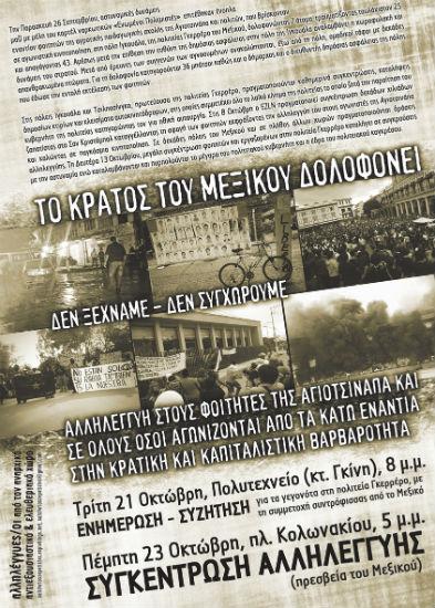 grecia-atenas-mobilizacoes-em-so-1