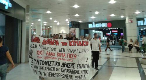 grecia-concentracao-contra-a-abo-1