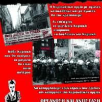 [Grécia] Nea Smirni, Atenas: Concentração de protesto contra os eventos consumistas e os horários comerciais estendidos