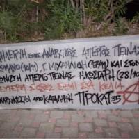 [Grécia] Presos políticos estão em greve de fome por negarem-lhes permissão de saída por razões educativas