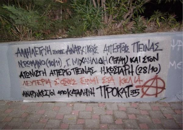 grecia-presos-politicos-estao-em-1