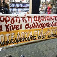 [Grécia] Peristeri, Atenas: Mobilização contra os horários comerciais estendidos