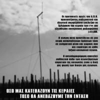 [Grécia] Rádio 1431AM: Quanto mais baixem as antenas, mais subiremos o volume