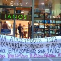 [Grécia] A abolição do domingo como dia festivo e a atitude do governo esquerdista e do sindicalismo oficialista